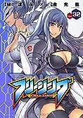 フリージング 32 (ヴァルキリーコミックス)