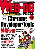 WEB+DB PRESS Vol.89