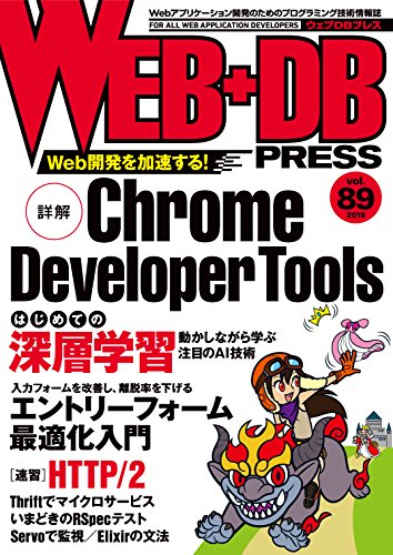 WEB+DB PRESS Vol.89。