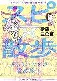 スピ☆散歩 ぶらりパワスポ霊感旅(1) スピ☆散歩 ぶらりパワスポ霊感旅 (HONKOWAコミックス)