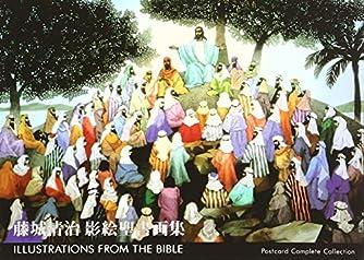 藤城清治聖書画集ハガキセット ([ポストカード])
