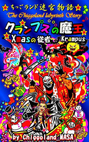 Xmasの従者 クランプスの魔王: ちっごランド迷宮物語 (Chiggoland Art Studio)