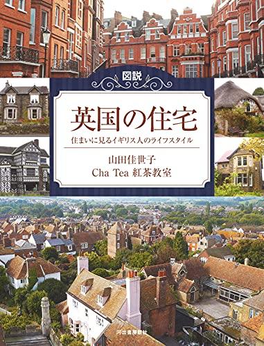 図説 英国の住宅: 住まいに見るイギリス人のライフスタイル
