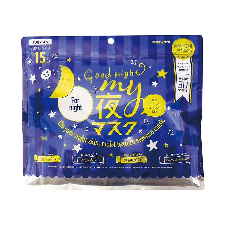 苦痛ミネラル悲しいMAINICHI(マイニチ) MY夜マスク (30枚入)