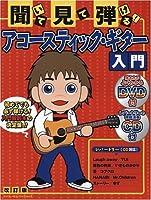 DVD+CD付 聞いて・見て・弾ける!アコースティックギター入門 改訂版 (シンコー・ミュージックMOOK)