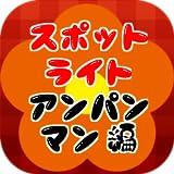 アンパン☆スポットライト