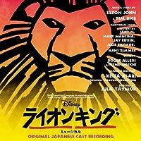 The Lion King - Original Japanese Cast by Gekidan Shiki