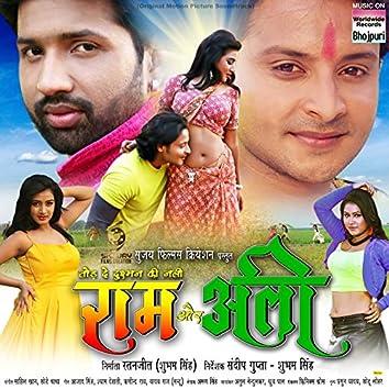 Tod De Dushman Ki Nali Ram Aur Ali (Original Motion Picture Soundtrack)