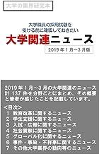 大学職員の採用試験を受ける前に確認しておきたい「大学関連ニュース」(2019年1月~3月版)