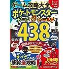 ゲーム攻略大全 Vol.17 (100%ムックシリーズ)