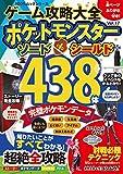 ゲーム攻略大全 Vol.17