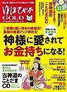 ゆほびかGOLD vol.42 幸せなお金持ちになる本   CD、カード付き ゆほびか2019年5月号増刊