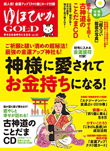 ゆほびかGOLD vol.42 幸せなお金持ちになる本 ((CD、カード付き)ゆほびか2019年5月号増刊)