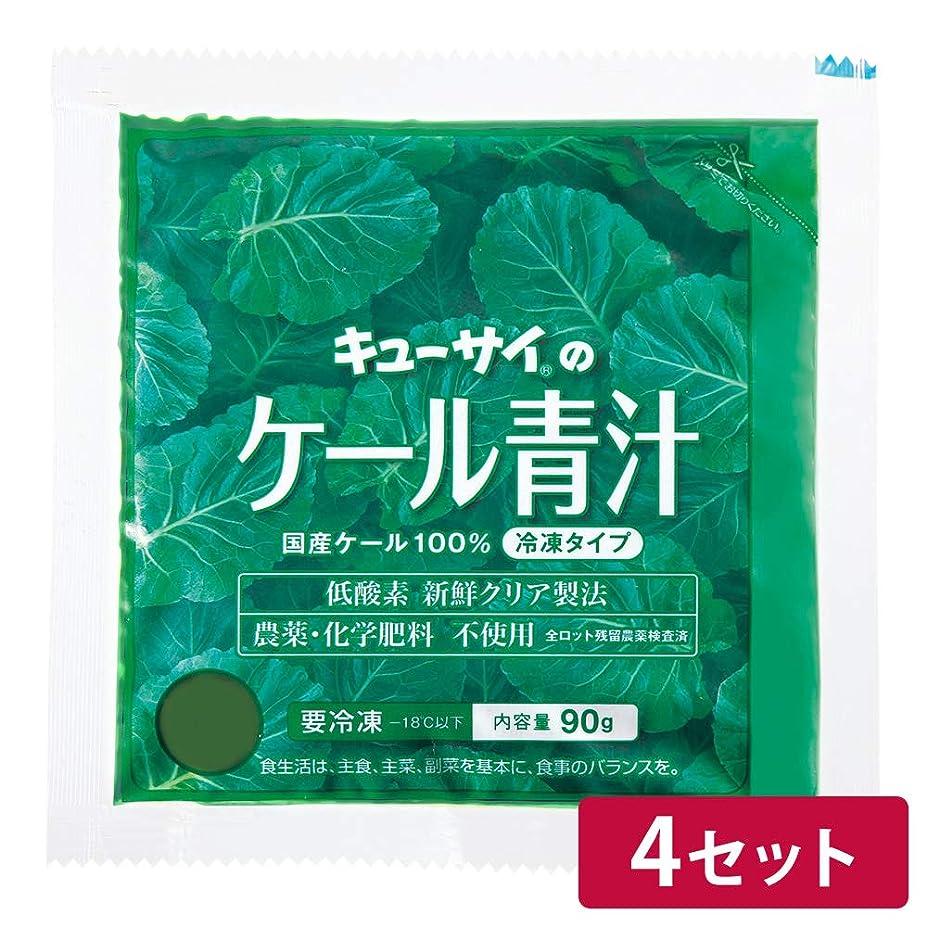 特権的受け皿制限されたキューサイ青汁(冷凍タイプ)4セット/(90g×7袋)×4 国産ケール100%青汁
