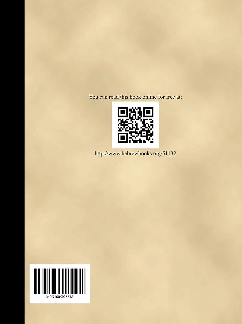 教育学角度影響するSefer Chok leYisroel - Bamidbar Volume 1
