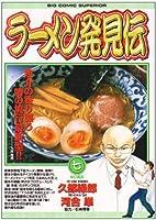 ラーメン発見伝 (7) (ビッグコミックス)