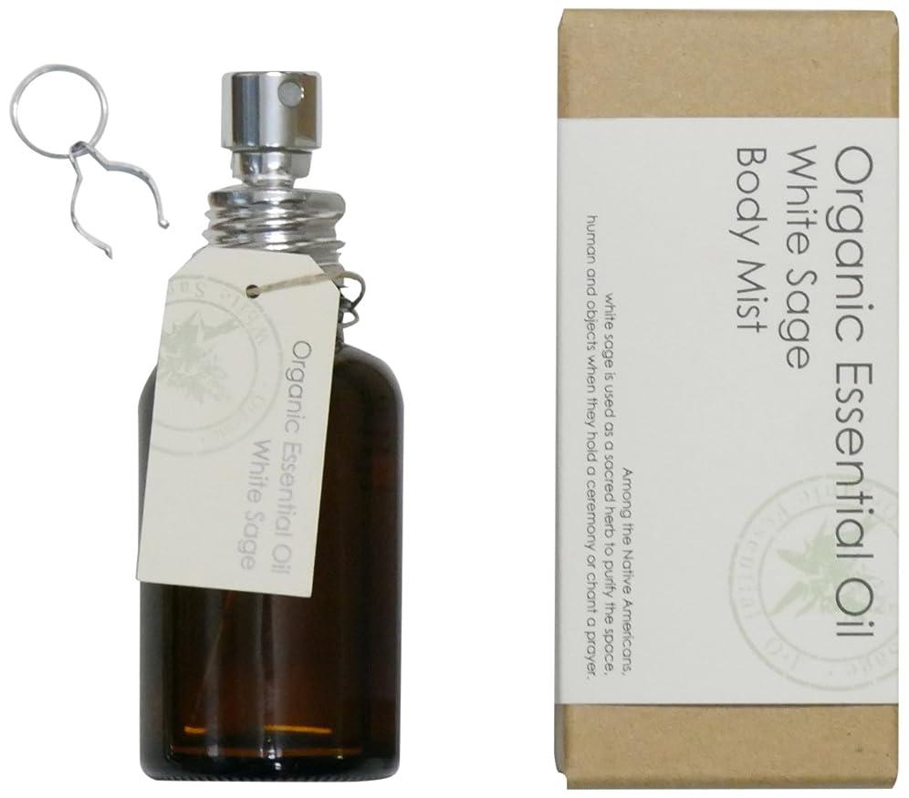 芸術的センサー適応的アロマレコルト ボディミスト ホワイトセージ 【White Sage】オーガニック エッセンシャルオイル organic essential oil natural body mist arome recolte