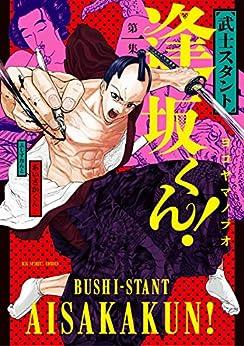 [ヨコヤマノブオ]の武士スタント逢坂くん!(1) (ビッグコミックス)
