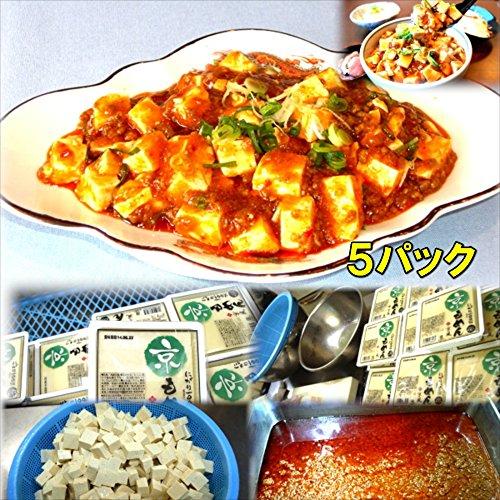 マーポー豆腐 5食 惣菜 お惣菜 おかず 惣菜セット 詰め合わせ お弁当 無添加 京都 手つくり