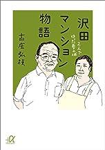 表紙: 沢田マンション物語 2人で作った夢の城 (講談社+α文庫) | 古庄弘枝