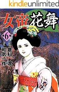 女帝花舞 6巻 表紙画像