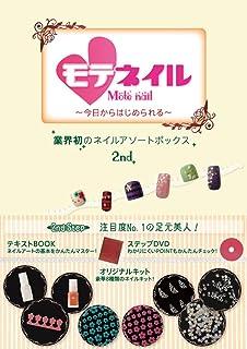 モテネイル~今日からはじめられる~2nd step注目度NO.1の足元美人! (<DVD>)