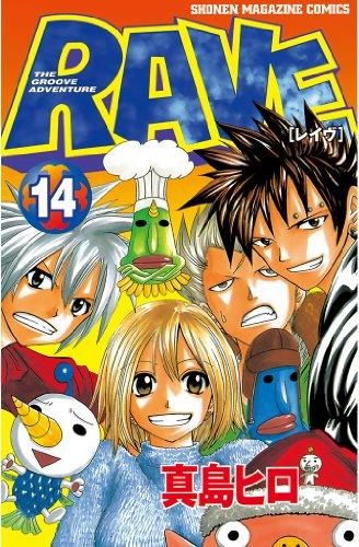 RAVE(14) (週刊少年マガジンコミックス)