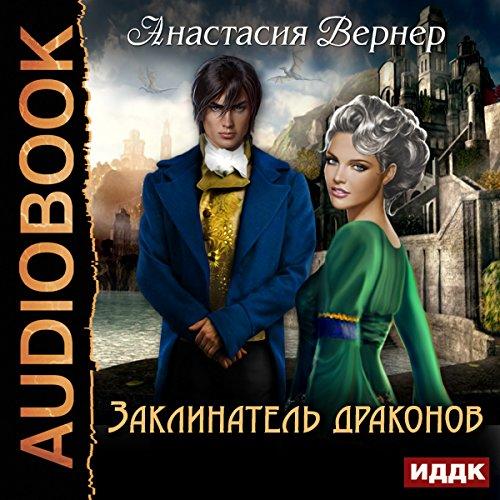 Dragon Spellcaster [Russian Edition] Titelbild