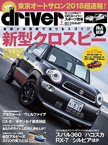 driver(ドライバー) 2018年 3月号