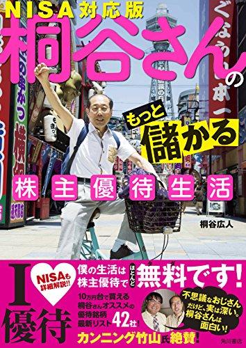 桐谷さんのもっと儲かる株主優待生活 NISA対応版 (角川書店単行本)