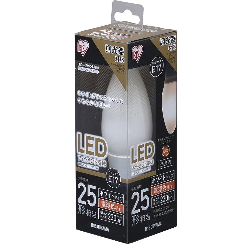 モチーフ米ドル工場アイリスオーヤマ LED電球 フィラメント 口金直径17mm 25W形相当 電球色 全配光タイプ 調光器対応 乳白 LDC2L-G-E17/D-FW