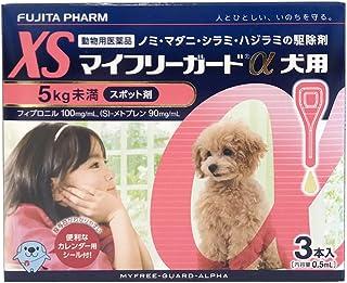 【動物用医薬品】フジタ製薬 マイフリーガードα犬用 XS 3本入
