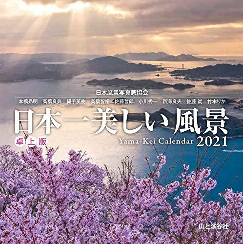 カレンダー2021 日本一美しい風景 卓上版(月めくり・リング) (ヤマケイカレンダー2021)の詳細を見る