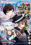 Comic ZERO-SUM (コミック ゼロサム) 2021年10月号[雑誌]