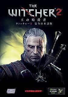 ウィッチャー2 王の暗殺者【完全日本語版】プレミアムエディション