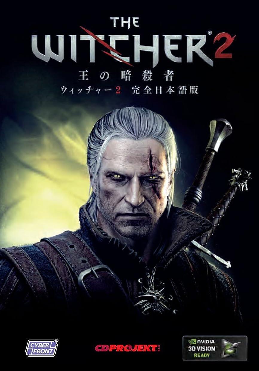 ジョージハンブリーアウター粉砕するウィッチャー2 王の暗殺者【完全日本語版】