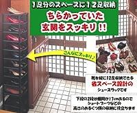 玄関収納もスッキリ解消!靴1足分のスペースに12足を収納『省スペースシューズラック 12段』