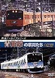 鉄道アーカイブシリーズ 青梅線の車両たち 山線篇 [DVD]