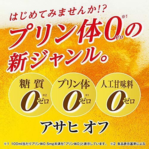 Asahi(アサヒビール)『アサヒオフ』