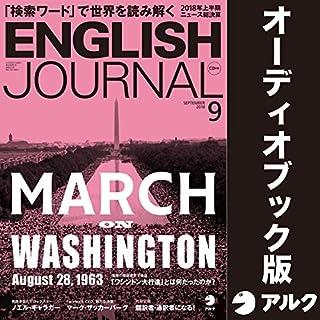 ENGLISH JOURNAL(イングリッシュジャーナル) 2018年9月号(アルク)                   著者:                                                                                                                                 アルク                               ナレーター:                                                                                                                                 アルク                      再生時間: 1 時間  5 分     2件のカスタマーレビュー     総合評価 4.0