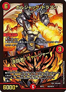 デュエルマスターズ ボルシャック・ドラゴン/決闘者・チャージャー DMBD15 SE2/SE10 レジェンドスーパーデッキ 蒼龍革命