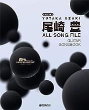 スーパー・アーティスト・コレクション ギターで歌う:尾崎 豊/オール・ソング・ファイル (SUPER ARTIST COLLECTION)