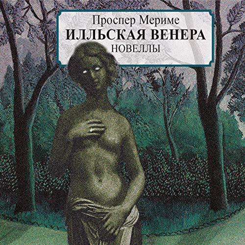 Илльская Венера cover art