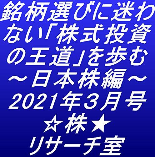 銘柄選びに迷わない「株式投資の王道」を歩む~日本株編~2021年3月号