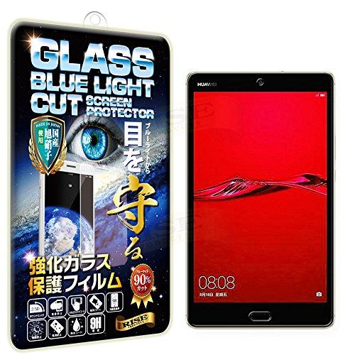 【RISE】【ブルーライトカットガラス】Huawei Mediapad M3 lite s / Huawei Mediapad M3 Lite 8.0 フィルム ブルーライトカット ガラスフィルム 保護フィルム 貼付失敗無料交換保証付 日本AGCガラス素材 ブルーライト93%カット 極薄0.33m 硬度9H 2.5Dラウンドエッジ 自動吸着 飛散防止 指紋軽減 防汚コート 強化ガラス ブルーライトカット 液晶保護フィルム