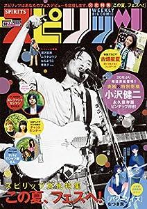 週刊ビッグコミックスピリッツ 154巻 表紙画像