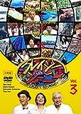 クレイジージャーニー vol.3[DVD]