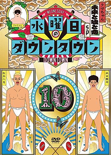 水曜日のダウンタウン10 [DVD]