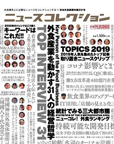 ニュースコレクション―外食業界人に必要なニュースをコレクションする!!日本外食新聞年鑑〈2019〉