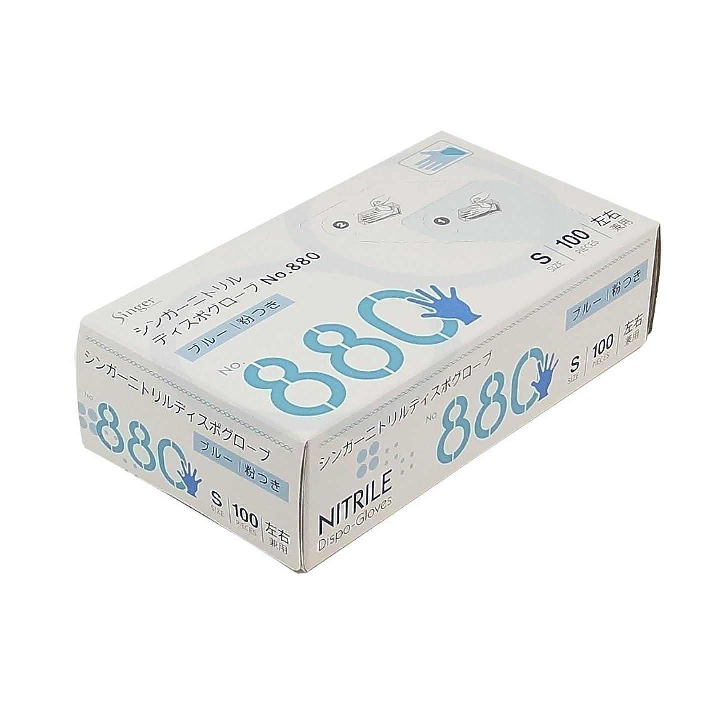 抑止するオーク頂点宇都宮製作 ディスポ手袋 シンガーニトリルディスポグローブ No.880 ブルー 粉付 100枚入  S